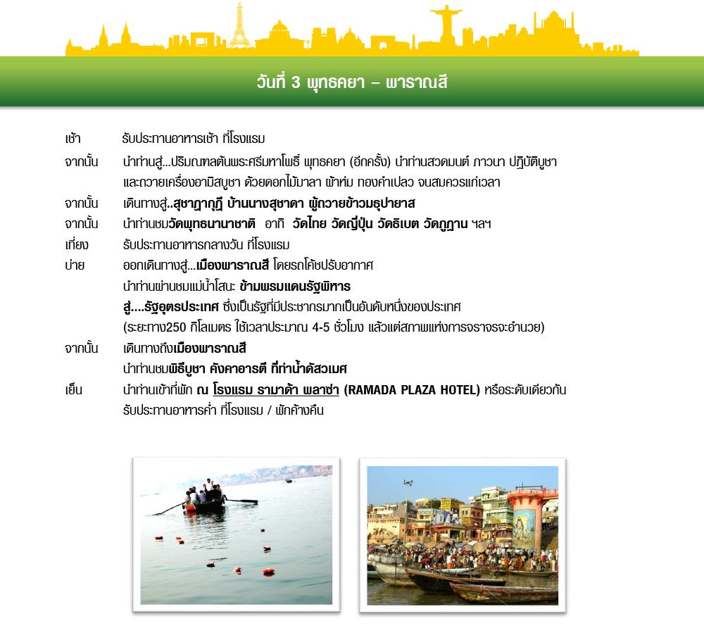 4HOLYSITE-AIR-INDIA-11D-4