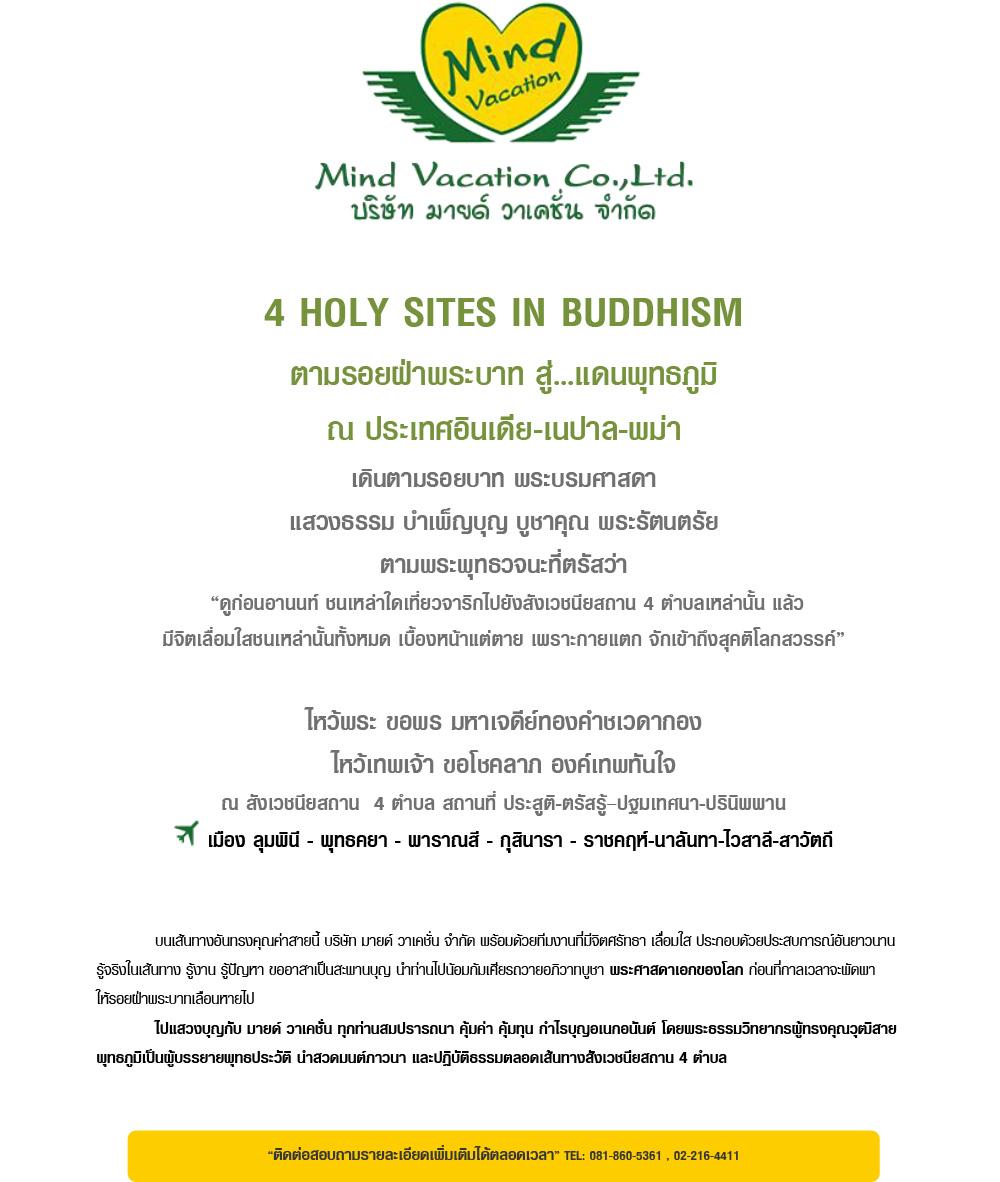 4HOLYSITE-MYANMAR-9D-1