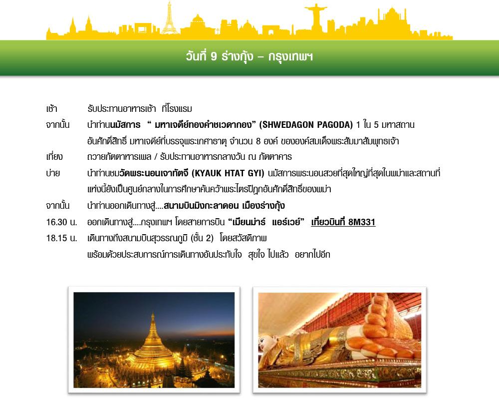 4HOLYSITE-MYANMAR-9D-10