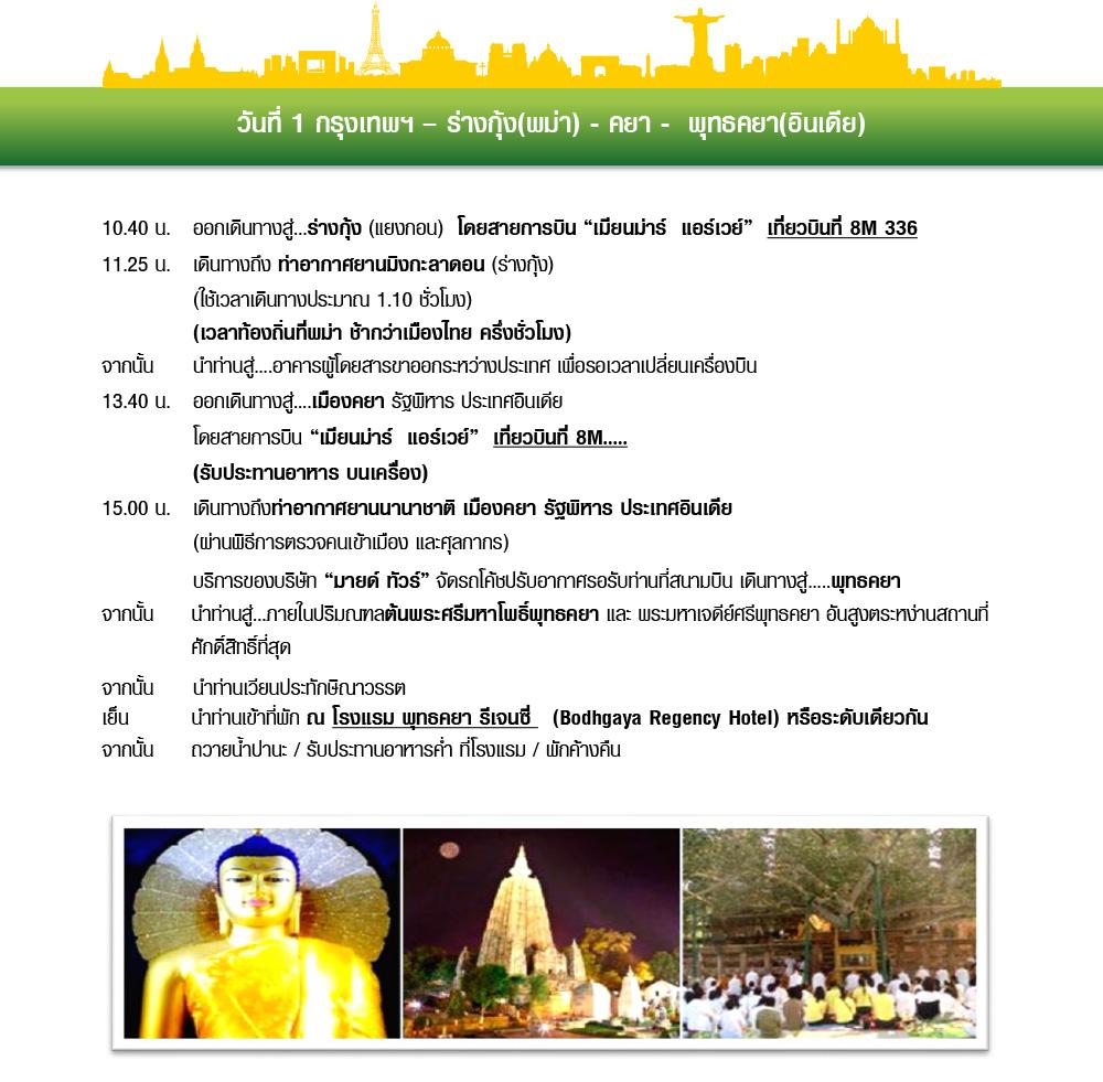 4HOLYSITE-MYANMAR-9D-2