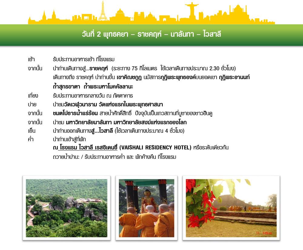 4HOLYSITE-MYANMAR-9D-3