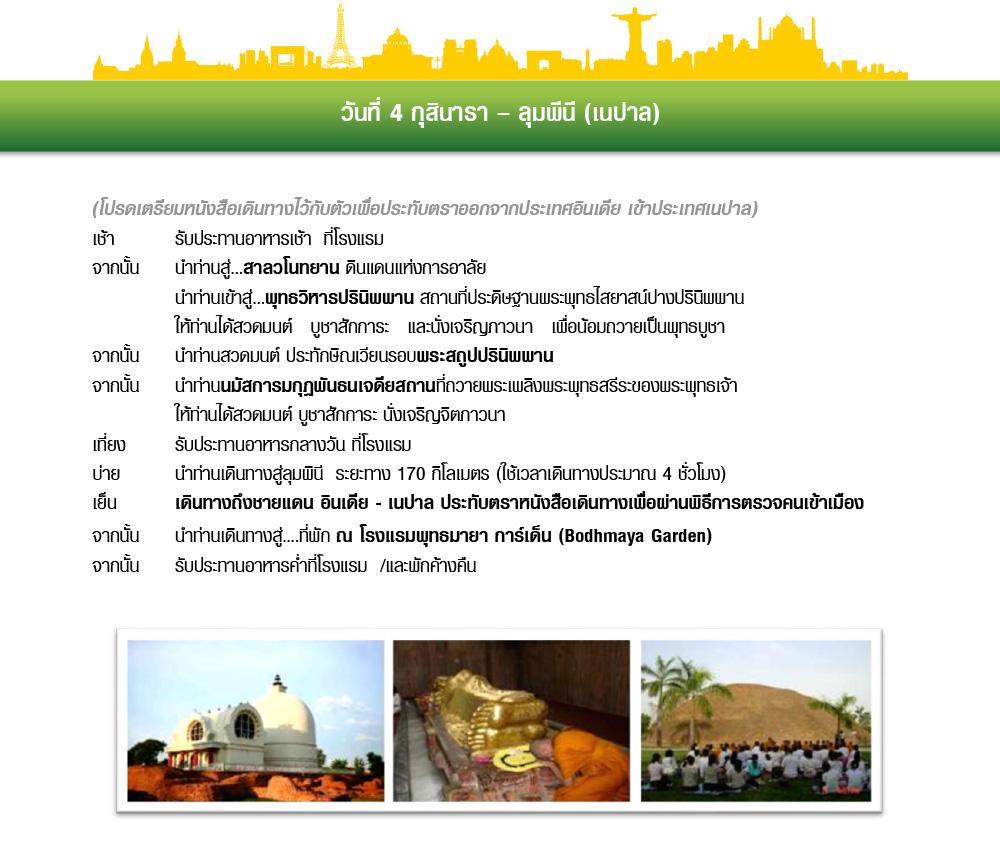 4HOLYSITE-MYANMAR-9D-5