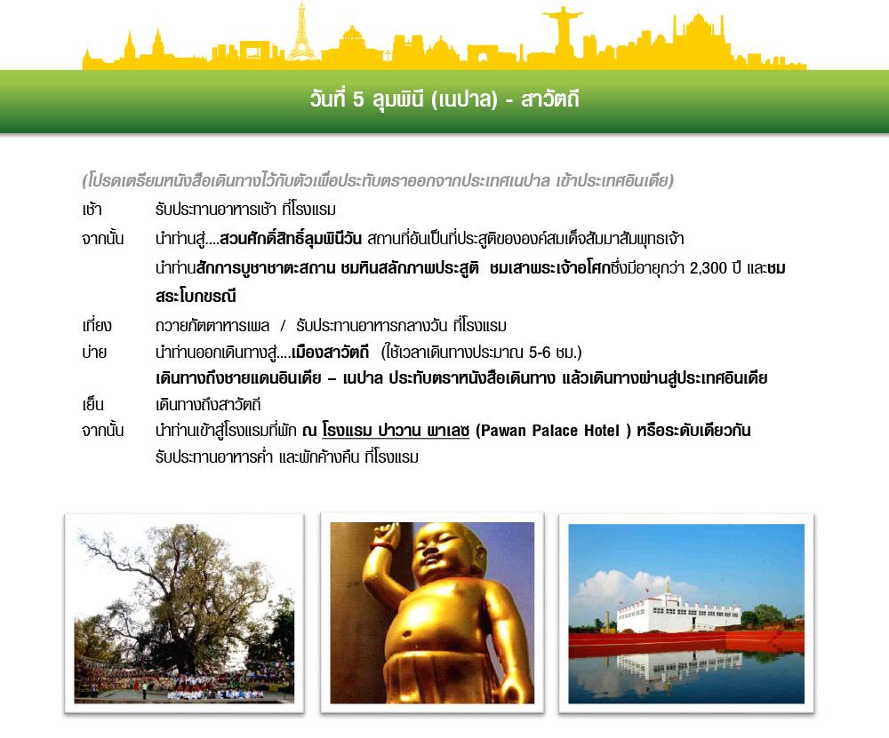 4HOLYSITE-MYANMAR-9D-6