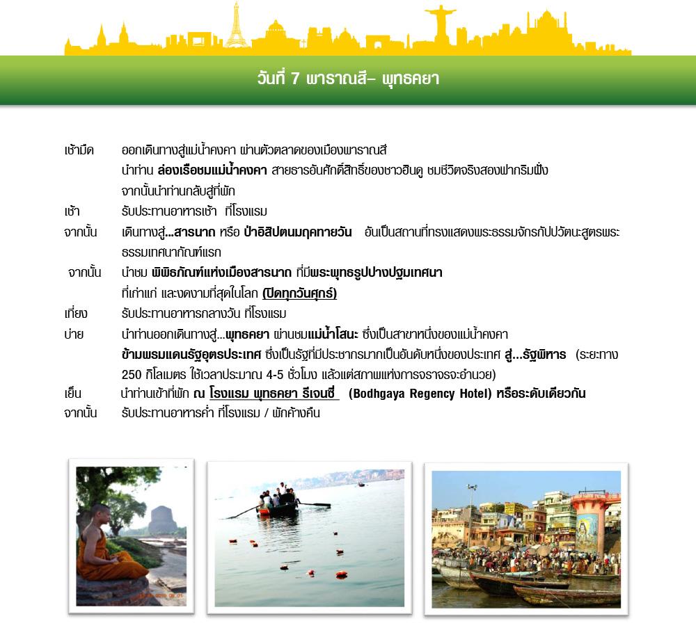 4HOLYSITE-MYANMAR-9D-8