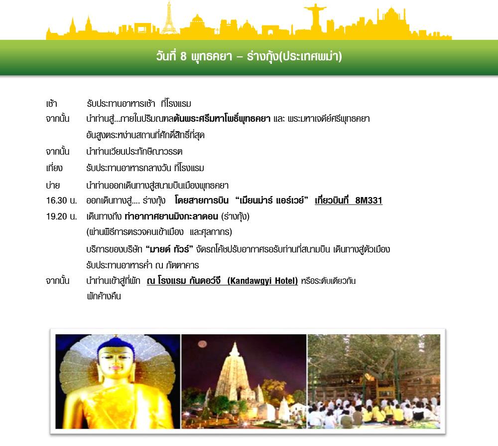 4HOLYSITE-MYANMAR-9D-9